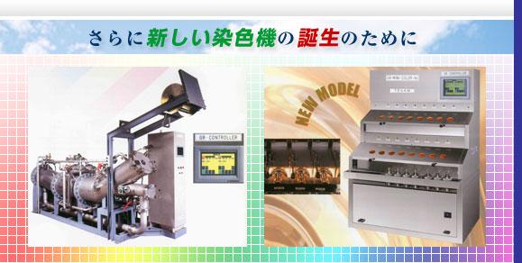 愛知県 名古屋 染色機 染色試験機 繊維機械 製造 販売 メーカー 株式会社テクサム技研/取扱商品一覧