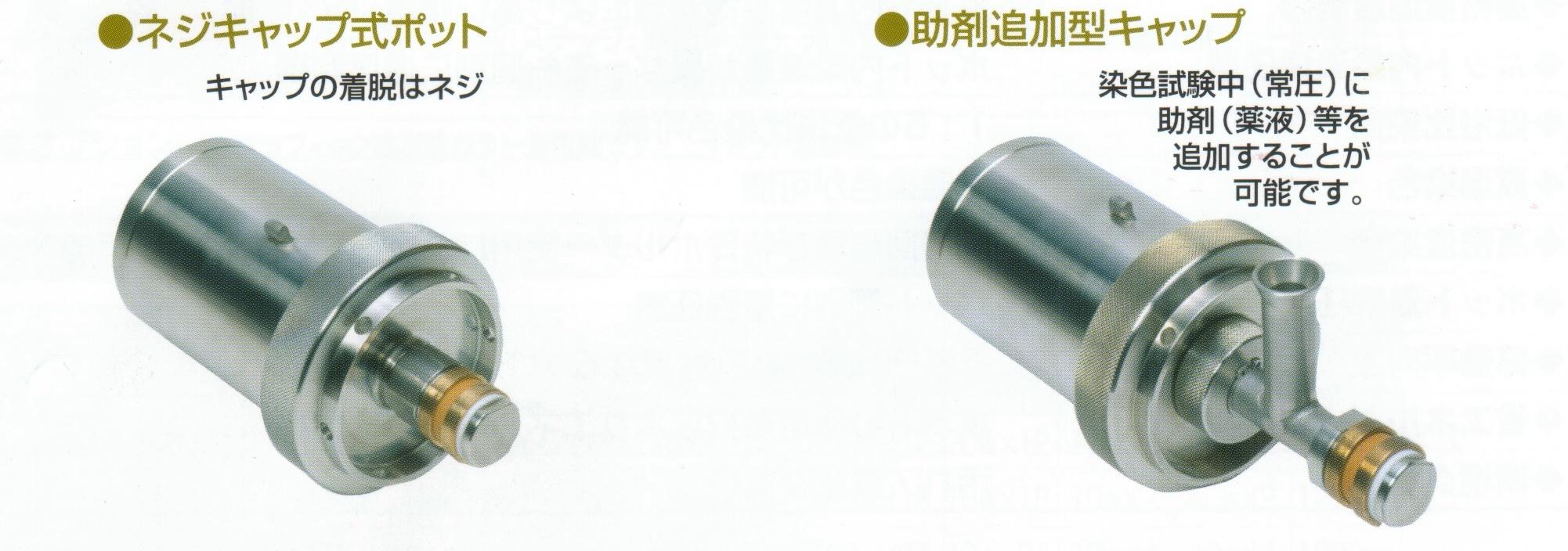 愛知県 名古屋 染色機 染色試験機 繊維機械 製造 販売 メーカー 株式会社テクサム技研/PW-24