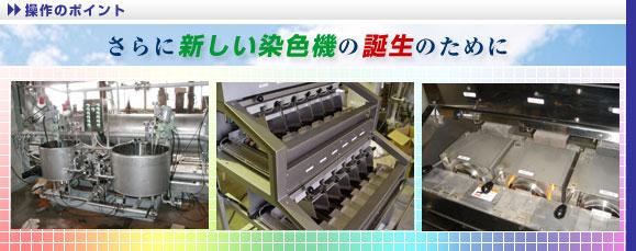 愛知県 名古屋 染色機 染色試験機 繊維機械 製造 販売 メーカー 株式会社テクサム技研/UR・MINI-COLOR.V5機能の活用