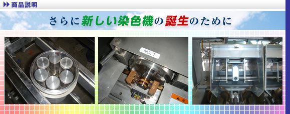 愛知県 名古屋 染色機 染色試験機 繊維機械 製造 販売 メーカー 株式会社テクサム技研/UR・MINI-COLOR.V5機能の特性