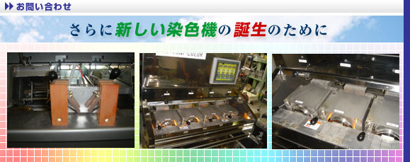 愛知県 名古屋 染色機 染色試験機 繊維機械 製造 販売 メーカー 株式会社テクサム技研/お問い合わせフォーム